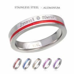 ステンレスリング/指輪/ペアリングにもお勧め/メンズ/レディース/アルミニウム/カラー/sr0142