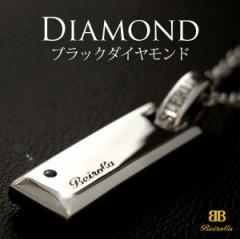 シルバーネックレス メンズネックレス ブラックダイヤモンド ブランド Beiroba ベイロバ beiroba0001 専用ギフトボックス付き