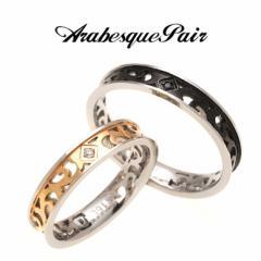 ペアリング ステンレス 指輪 ペアアクセ アラベス...