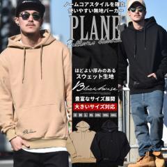 ≪セール≫ b.LA.ck【ブラック】 無地 パーカー メンズ 大きいサイズ プルオーバーパーカー スウェット スエット b系 ファッション