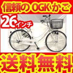 送料無料 自転車 品質のOGK樹脂かご ママチャリ 26インチ SUNTRUST サントラスト 軽快車 ママチャリ ホワイト 白 通勤