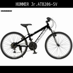 送料無料 子供用 マウンテンバイク Jr.ATB206-SV 自転車 ハマー(HUMMER)ブラック 黒 20インチ 外装6段変速ギア 子ども用
