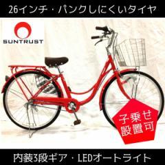【送料無料自転車 ママチャリ パンクしにくい軽快車 26インチ ママチャリ 内装3段ギア ワイヤーカゴ 耐パンク 子供乗せ後ろ乗せ設置可