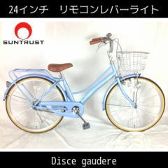 送料無料 自転車 ママチャリ 軽快車 24インチ ギアなし ママチャリ ライトがリモコンレバー パイプキャリア ブルー/青色