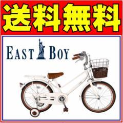 EASTBOY イーストボーイ 自転車 シティサイクル ホワイト 白<大人かわいい>キッズ2017年【16インチ LEDダイナモライト 送料無料