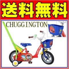 チャギントン 子供車(レッド)<男の子に最適>子供用 自転車 12インチ  送料無料 補助輪付き チャギントン 自転車 子ども用 CHAGGINTON