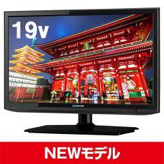 マクスゼン(maxzen) 19型(19インチ)液晶テレビ HD(ハイビジョン) LED 地上・BS・110度CSデジタル J19SK02 外付HDD録画機能対応【あす着】