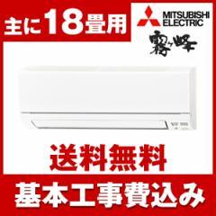 MITSUBISHI MSZ-GE5616S-W 標準設置工事セット ピ...