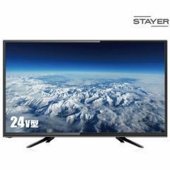 STAYER ST-TVNA24 [24V型地上デジタルフルハイビ...
