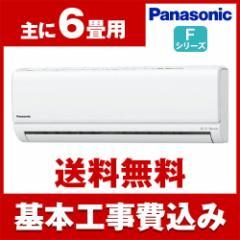 PANASONIC CS-226CF-W 標準設置工事セット インバーター冷暖房除湿タイプ [エアコン(主に6畳用)]