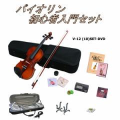 ヴァイオリン 初心者入門セット V-12