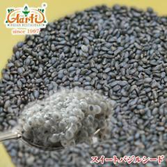 スイートバジルシード 1kg / 1000g 【送料無料】  【業務用】【常温便】【Sweet Basil Seeds】【原型】【バジルシード】