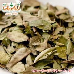 カレーリーフ 100g  常温便  葉  Curry Leaf  カレーリーフ  ドライ  Curry Patta  カリーパッタ  南インド  スパイス