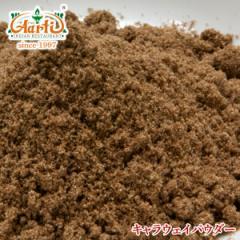 キャラウェイパウダー 250g  常温便  Caraway Powder  粉末  キャラウェイ  シード  パウダー  姫茴香  スパイス  ハー