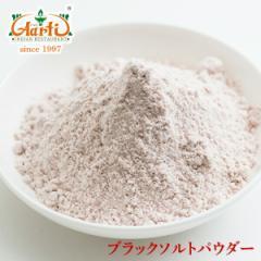 ブラックソルトパウダー 250g  送料無料  常温便  粉末  Black Salt  岩塩  kala Namak  カーラナマック  スパイス  香