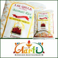 バスマティライス インド産 ラルキラ LAL QILLA 10kg (1kg×10袋) 【Aromatic Rice】【常温便】【ヒエリ】【米】【Basmati Rice】【香り
