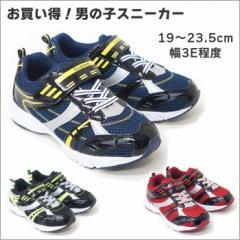 【返品交換不可】子供靴 安い 男の子用 キッズ ジュニア スニーカー 運動靴 dyop23000