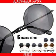 丸めがね & 丸サングラス が激安 FT3519 今年ファッション誌激押し大流行の レトロ なラウンド 眼鏡&サングラス