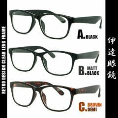 伊達めがね 9353 伊達眼鏡 伊達メガネ 眼鏡 メガネ スクエア  メンズ レディース  黒縁(くろぶち) べっこう UVカット