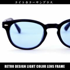 サングラス ライトカラー ウェリントン  5005 薄い色 薄いカラー メンズ レディース 伊達メガネ ボストン ライトブルー