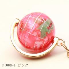 【ギフトボックス入り】天然石地球儀キーホルダー PI0081 ピンクパール