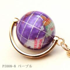 【ギフトボックス入り】天然石地球儀キーホルダー PI0088 紫パール