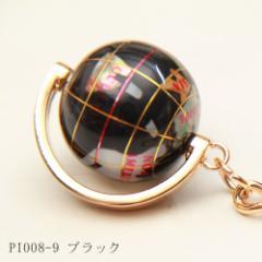 【ギフトボックス入り】天然石地球儀キーホルダー PI0089 黒パール