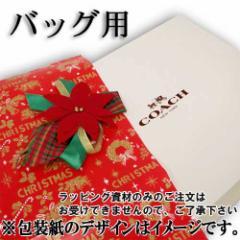 ラッピング クリスマス仕様:バック用 コーチ専用箱+クリスマス包装+コサージュ COACH750R