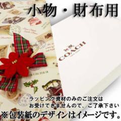 ラッピング クリスマス仕様:小物・財布用 コーチ専用箱+クリスマス包装+コサージュ COACH600R