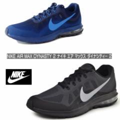 【NIKE】 AIR MAX DYNASTY 2 エア マックス ダイナシティー 2/852430