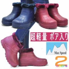 【即納】防寒/防水/超軽量/ボア付き/レディース&ジュニア/ショートブーツ/No5450