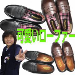 ☆☆☆☆☆ 通学ローファー・雨の日もお手入れ簡単♪