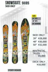 """LIBTECH SNOWBOARDS [ SNOWSKATE SKIDS 39"""" ] SKID ONLY (スキー部分のみ)リブテック スノーボード 安心の正規輸入品【送料無料】"""