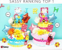 送料無料 出産祝い おむつケーキ Sassy ★リニューアルいたしました★パンパース 男の子 女の子