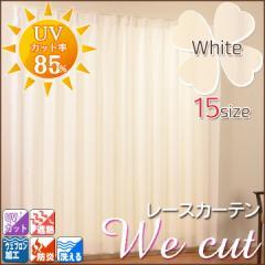 防炎・遮熱・ミラー加工 レースカーテン「 ウィーカット 」【UNI】(注文加工品)幅100cm 幅150cm