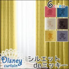 Disney ディズニー 厚地カーテン「 シルエットdeミッキー 」【UNI】(既製品)幅100×丈135cm2枚組ミッキーマウス ドレープカーテン 厚地