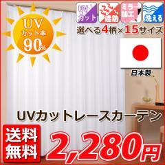 全サイズ1,980円【UVカット率90%】『 UVプロテクション 』【UNI】(既製品)幅100cm 幅150cm 遮熱  レースカーテン