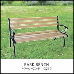 【パークベンチ・ガーデンベンチ】ガーデンベンチ『G210』【FBC】縁台