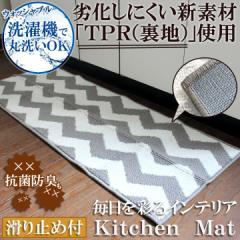 キッチンマット「ウェイク」65×252cmキッチンマット 抗菌防臭 マット 洗濯 洗える 清潔 おしゃれ デザイン 北欧 滑り止め