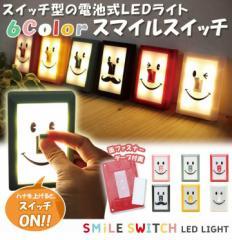 SMILE SWITCH「スマイルスイッチ LEDライト」【IT】フットライト おしゃれ 明るい かわいい 常備灯 読書灯 ナイトライト 足元灯 LED 電池