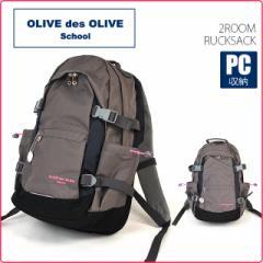 OLIVE des OLIVE オリーブデオリーブ リュックサック スクールバッグ 高さ48cm 1-25579 通学 レディース ACE ブランド  送料無料