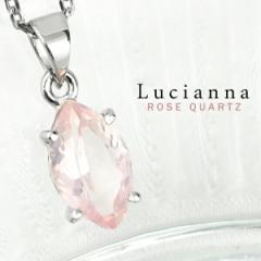 【送料無料】【Lucianna】マーキスブリリアントカット ローズクォーツ シルバーネックレス