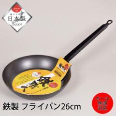 鉄製フライパン 26cm 鉄職人【日本製】 鉄のフライパン IH対応 ガス火対応