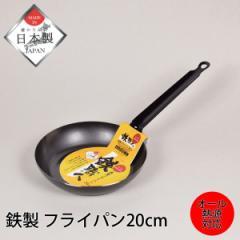 鉄製フライパン 20cm 鉄職人【日本製】 鉄のフライパン IH対応 ガス火対応