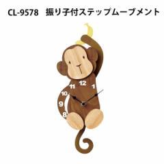 Osaru(おサル) 掛け時計 CL-9578 【レビューを書いて送料無料】