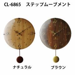 Elda(エルダ) 掛け時計 CL-6865 【レビューを書いて送料無料】