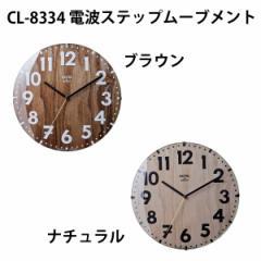 Villiers(ヴィリエ) 掛け時計 CL-8334 【レビューを書いて送料無料】