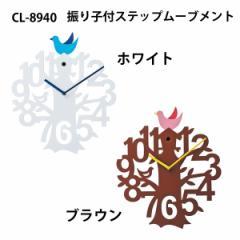 Viserry(ビゼリー) 掛け時計 CL-8940 【送料無料】