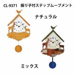 Crotone(クロトーネ) 掛け時計 CL-9371 【レビューを書いて送料無料】
