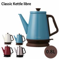 recolte(レコルト) クラシックケトル リーブル 0.8L【送料無料】 Classic Kettle libre 電気ケトル
